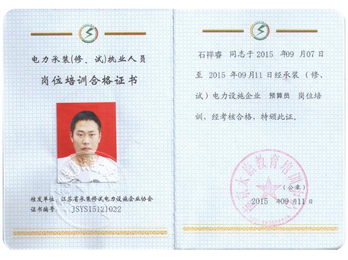 岗位培训合格证书