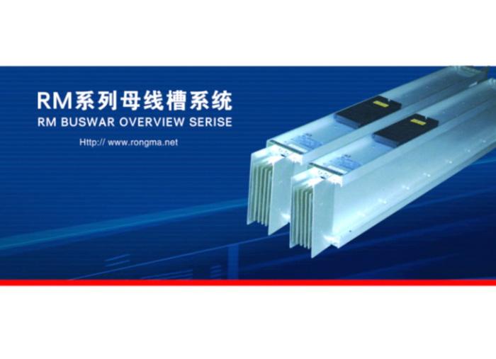 PM系列母线槽系统